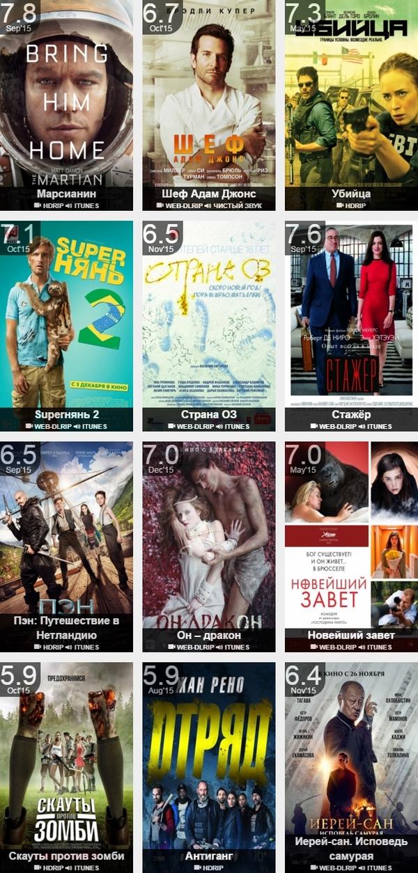 Свежие фильмы на выходные Фильмы, новинки кино, пираты, торрент, что посмотреть