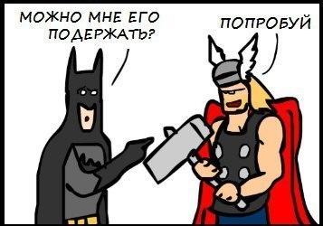 Шутка Тор, Супермен, Бэтмен, Шутка, Молот тора