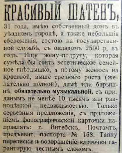 объявления о знакомстве ж.ищет м в газетах