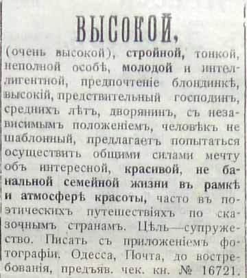 Газета знакомство в россии