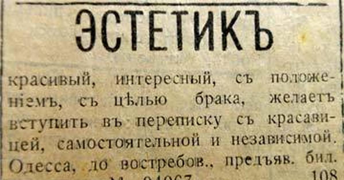старые объявления в газетах знакомства