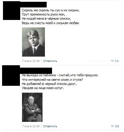 Поэзия  по всюду Женские прелести, Поэзия, ВКонтакте, 50 постов всяческой хуйни, Длиннопост