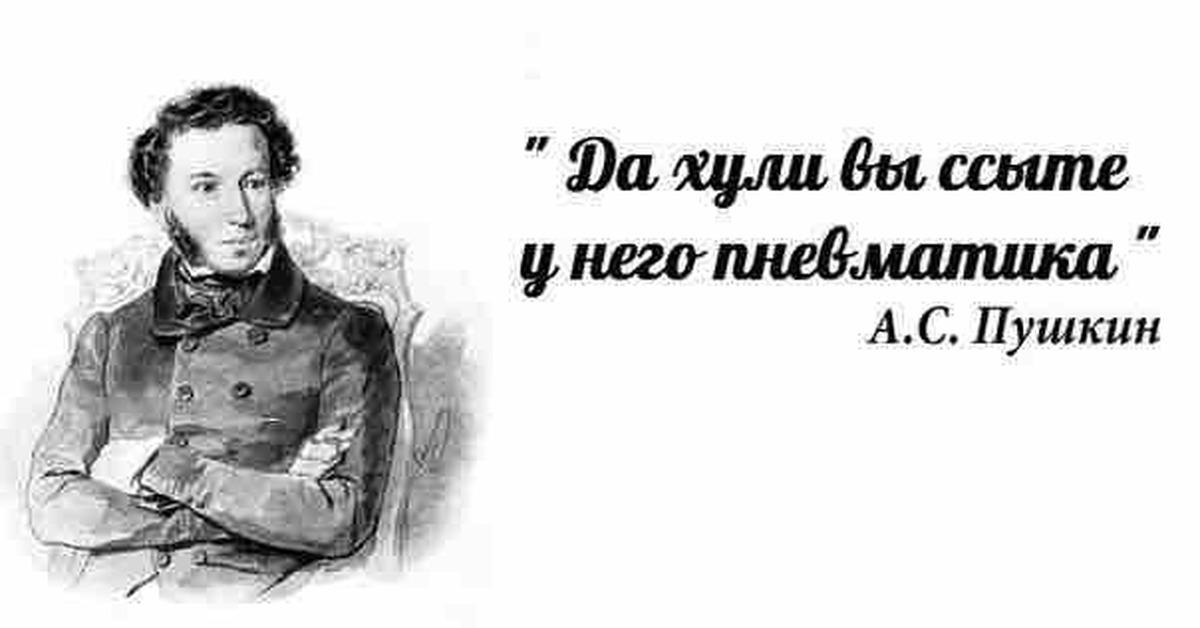 главе фразы пушкина в картинках монако студентами моей
