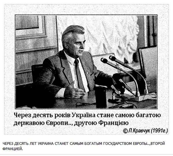 """""""Ви не допомагаєте Україні, а заважаєте"""", - Кравчук розкритикував заклик """"Євросолідарності"""", """"Батьківщини"""" та """"Голосу"""" вийти на Майдан - Цензор.НЕТ 5927"""