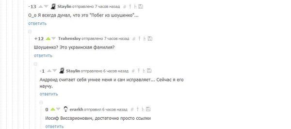 Виртуальные репрессии ;) Пикабу, Пикабушники, Сталин, Планшет, Ссылка, Интернет, Побег из Шоушенка