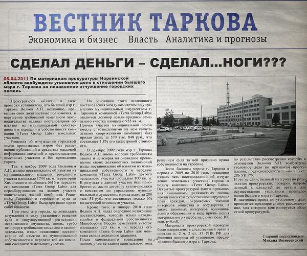 Предыстория вселенной Contract wars /Escape from Tarkov/Russia2028 Игры, Документы, Escape from Tarkov, Длиннопост