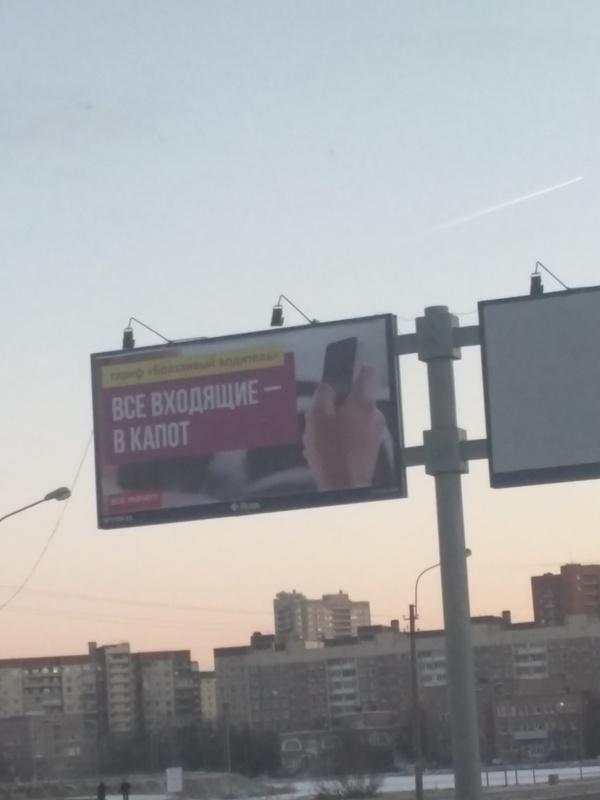 Социальная реклама в Санкт-Петербурге. Социальная реклама, Питер Гриффин, Беспощадная социальная реклама