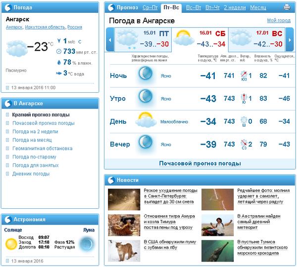 погода в ангарске иркутской термобелья