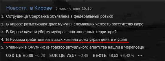 Наглость - второе счастье. Киров, Новости, Наглость, Вор