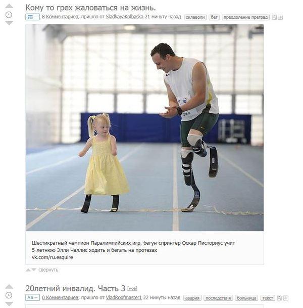 Про инвалидов кусок ленты
