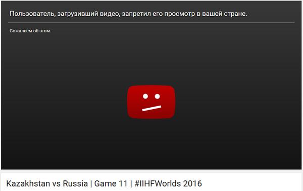 Похоже сегодня без хоккея Чемпионат мира, Хоккей, Казахстан, Россия