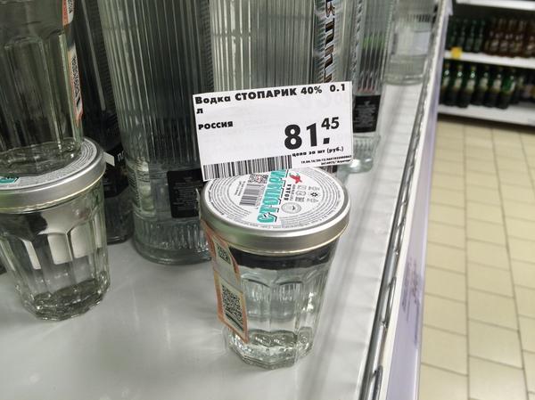 Водка СТОПАРИК 81 рубль, Карл, 81 Водка, Стопарик, Екатеринбург, Дорого