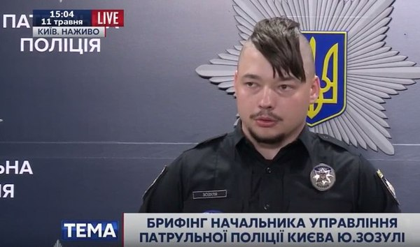 Просто оставлю это здесь Украина, Политика, Полиция украины