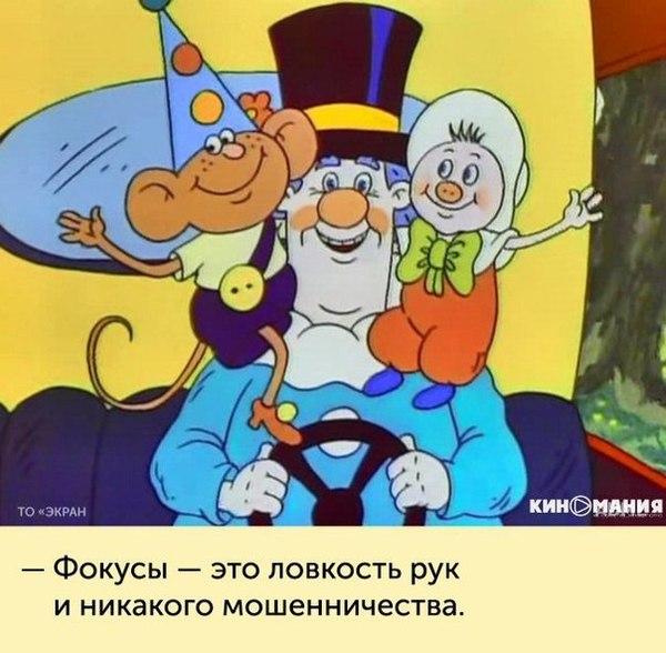 Идеологические корни нашего мировоззрения длиннопост, крылатые фразы, советские мультфильмы, сделано в СССР