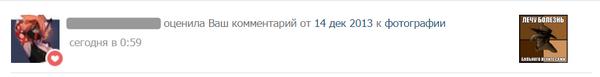 О личной жизни... ВКонтакте, Комментарии, Личная жизнь
