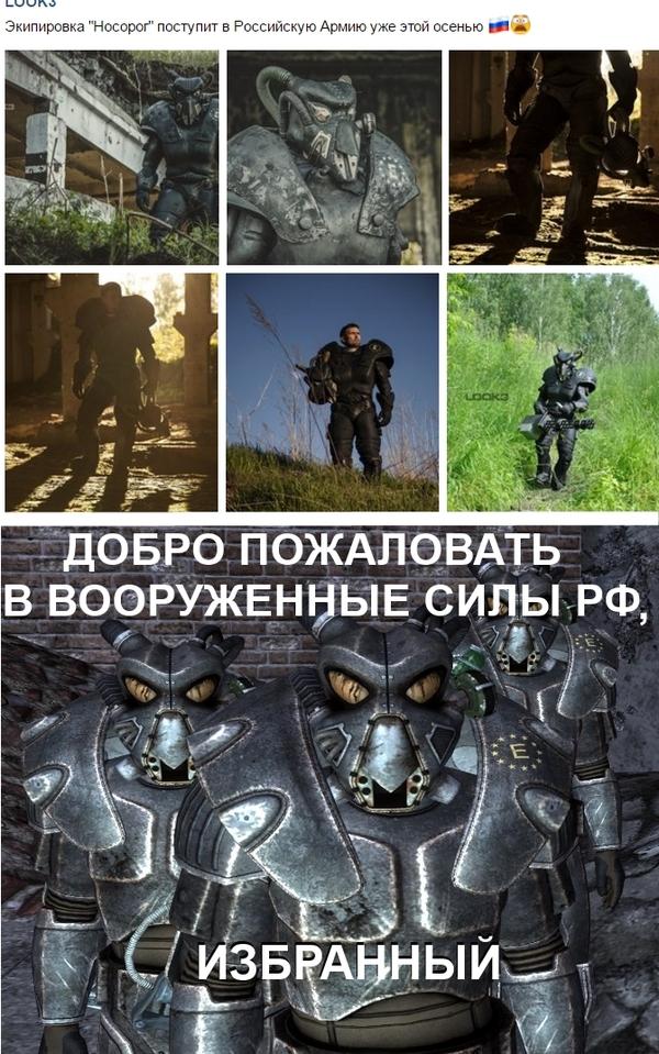А ты вступил в ряды российской арм... Э... Что?