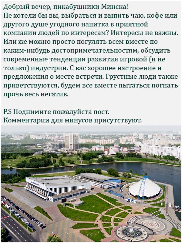 Пикабушники Минска, пошли гулять.