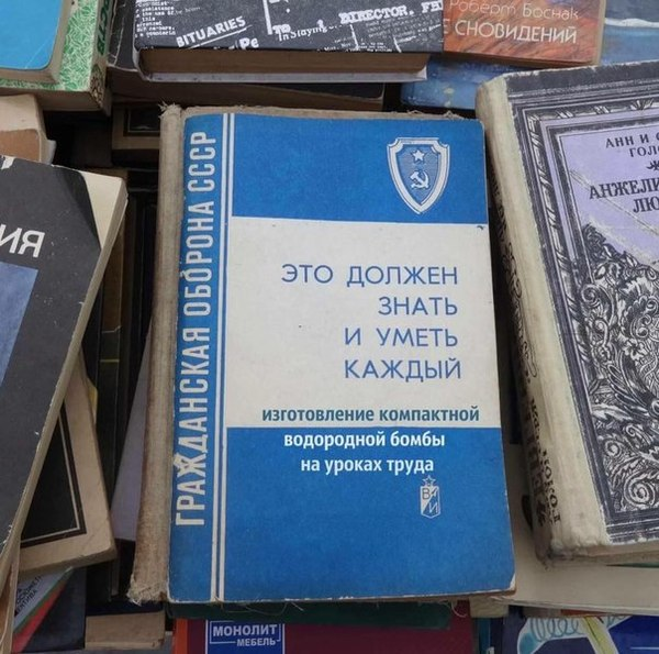 Урок труда в СССР.