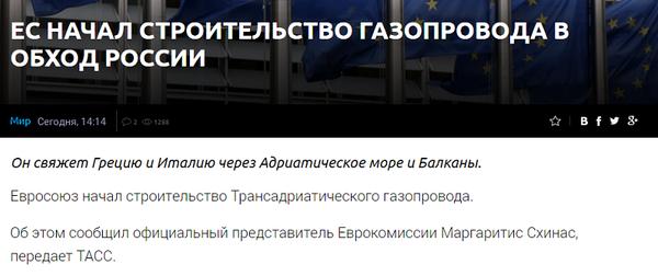 Все украинские новости в одной картинке Политика, Украина, Укросми, Газопровод