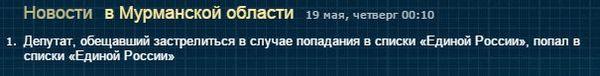 Cлово не воробей. Депутаты, Единая россия, Яндекс новости, Суицид, Неудача