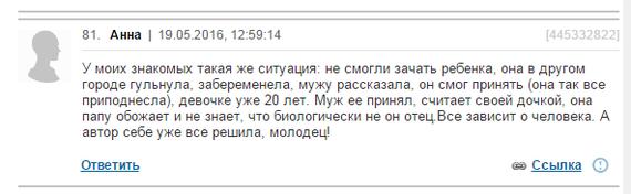 об измене мужа форум интернет-буржуя Андрея