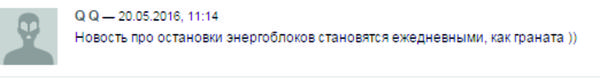 Шо? Опять? Политика, Украина, АЭС, Всем хана