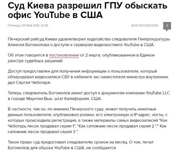 Вот это да! youtube, обыск, Украина, США, Политика, маразм