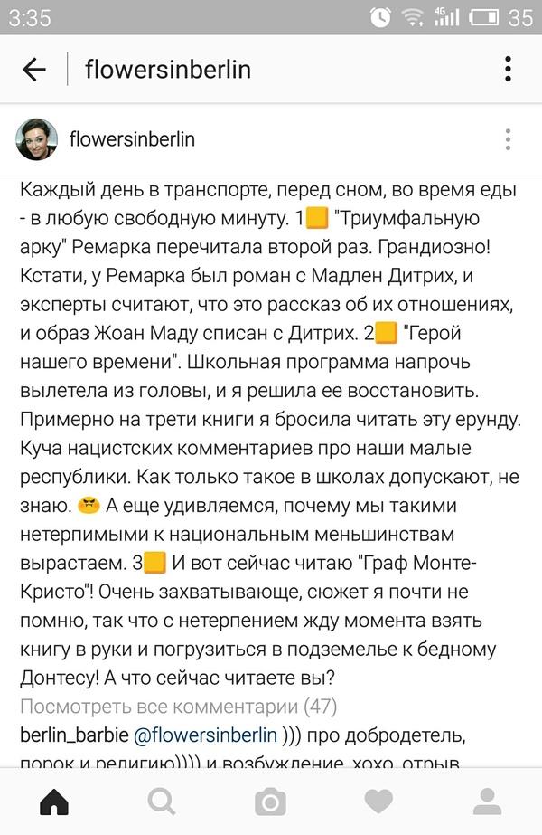 """""""Нацист Михаил Лермонтов"""""""