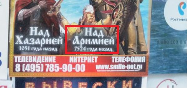 Реклама интернет-провайдер Провайдер, Упоротость, История, Древний мир, Дракон, Фоменко, Носовский