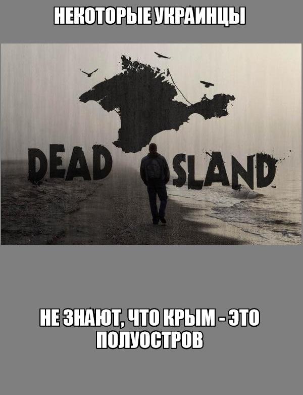 Некоторые украинцы... Украинцы, Украина, Пропаганда, Крым, Россия, Полуостров, Политика