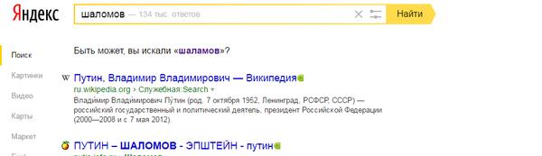 Пропаганда или что Шаломов, Путин, Яндекс, Запросы
