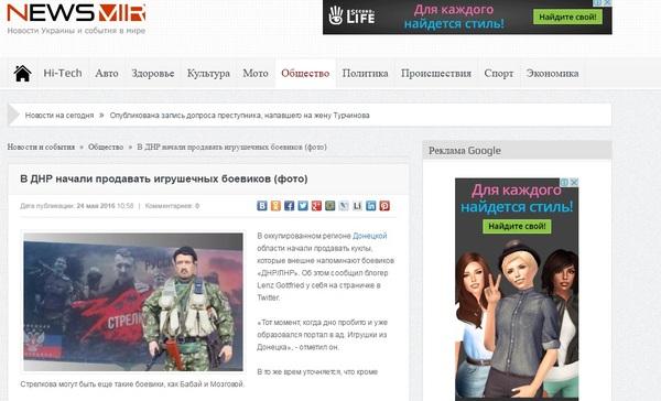 Очередной вброс от Украинских СМИ. политика, стрелков, СМИ, скульптура, ложь сми, дезинформация, украина, длиннопост