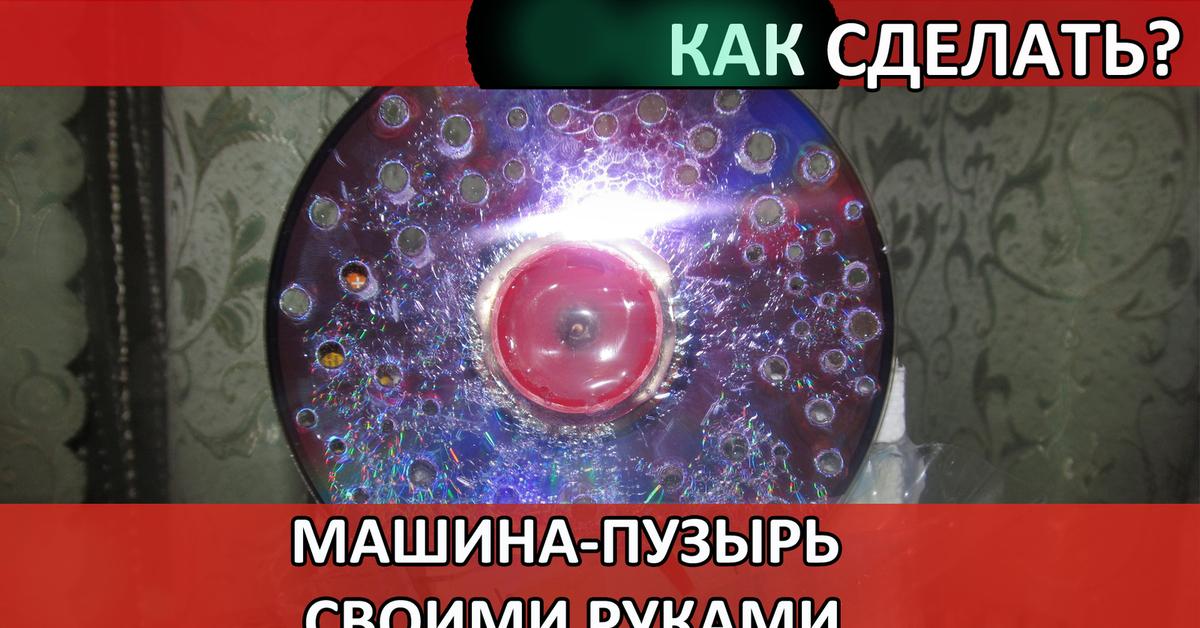 Мыльные пузыри своими руками видео
