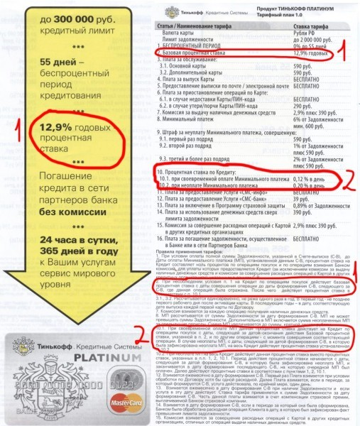Банковская ложь! Почему не нужно пользоваться кредитными картами от Банка Тинькофф Кредитные Системы