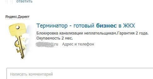 Ну хоть не интернет... Яндекс директ, Жкх, Бизнес