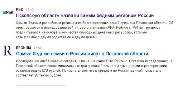 То самое чувство, когда ты из Псковской области