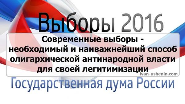 Скоро выборы в России. Кому они необходимы, для чего нужны, и стоит ли в них участвовать? Политика, Выборы, Алексей Навальный, Единая россия, Власть, Оппозиция, Длиннопост