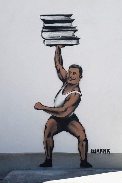 """Уличные шедевры от """"Шарика"""" граффити, стрит-арт, Искусство, рисунок, длиннопост"""
