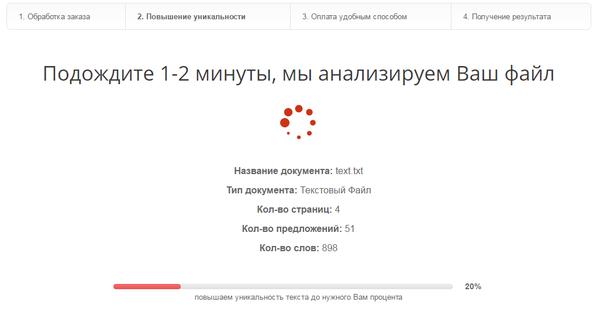 антиплагиат antiplagius ru и им подобные МОШЕННИКИ длиннопост развод мошенники антиплагиат