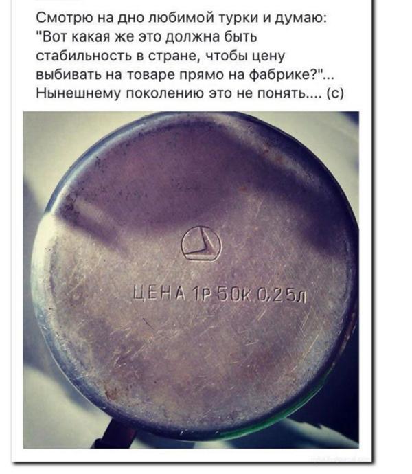 Вот это стабильность СССР, Товары, Тогровля, Цены, Стабильность, Литье, Штамповка, Длиннопост