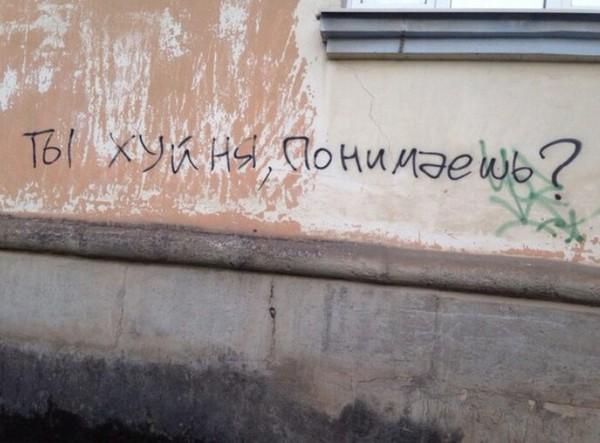Подборка надписей девушки, обыденность, надпись, голос улиц, стена, длиннопост