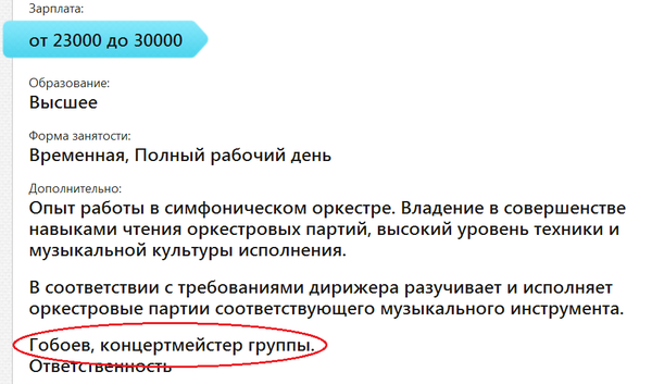 Порядок, Как важен, слов в русском языке. Гобой, Объявление, Русский, Порядок