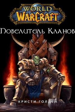 world of warcraft хроники том 2 скачать пдф
