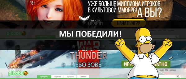 Победа над предательством! GameNet, Победа, Над обманом, Игры, Локализаторы, Blackdesert