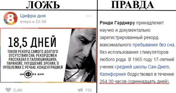Ложь пабликов Вконтакте часть 2 ВКонтакте, Паблик, Ложь пабликов ВК, Ложь, Длиннопост