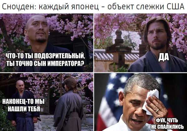 Шпион Политика, США, Япония, Том круз, Обама, Последний самурай