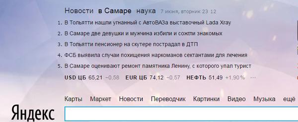 Обычный день в Самарской области