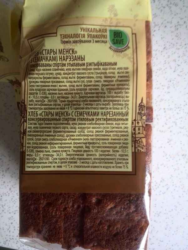 Бухни бутербродом! Бутер с мазиком, Консервы, Беларусь, Длиннопост