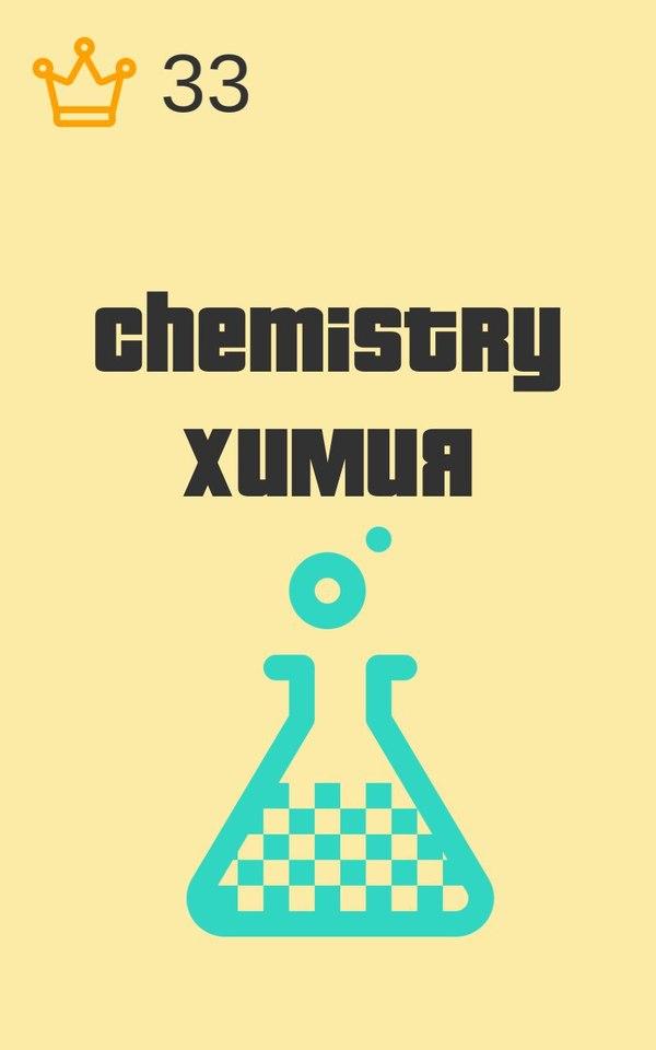 Моя Android игра Chemestry(Химия) Игры, Chemestry, Химия, Инди, Dddstudio, Android, Длиннопост