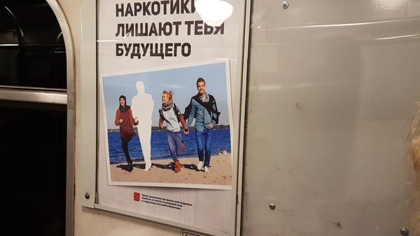 Наркотики они такие Фото, метро, реклама, наркотики